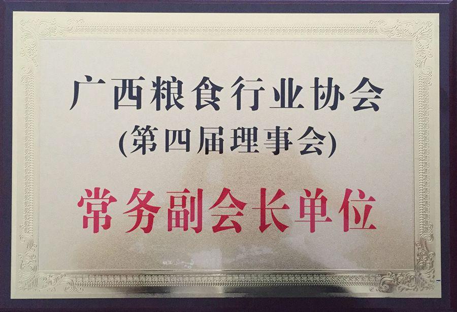 广西粮食行业协会(第四届理事会)常务副会长单位