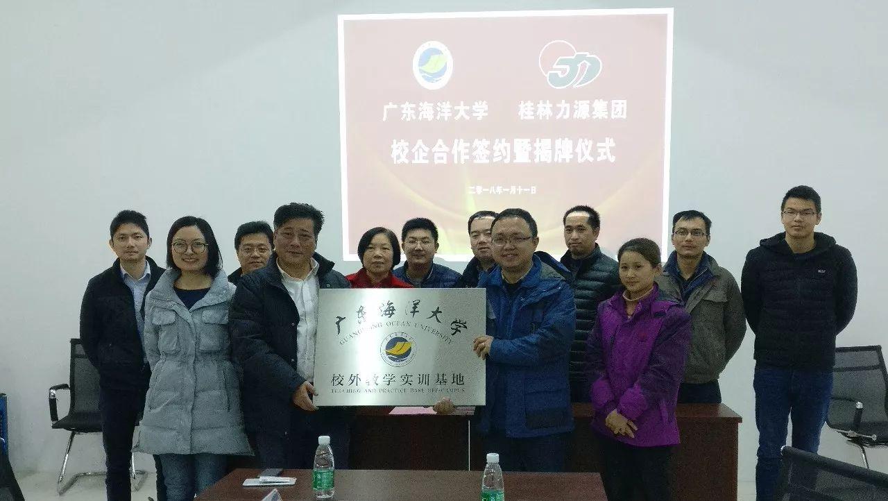 桂林betway app集团与广东海洋大学农学院举行实习基地揭牌协议
