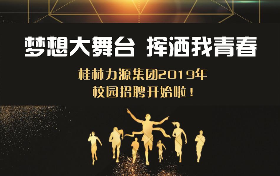 桂林betway app集团2019届校园招聘行程