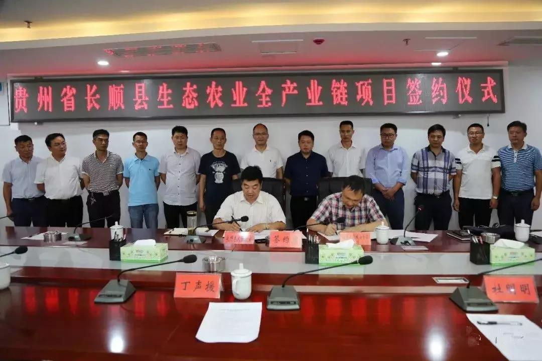 投资6.3亿,桂林betway app集团生态农业全产业链项目落户长顺