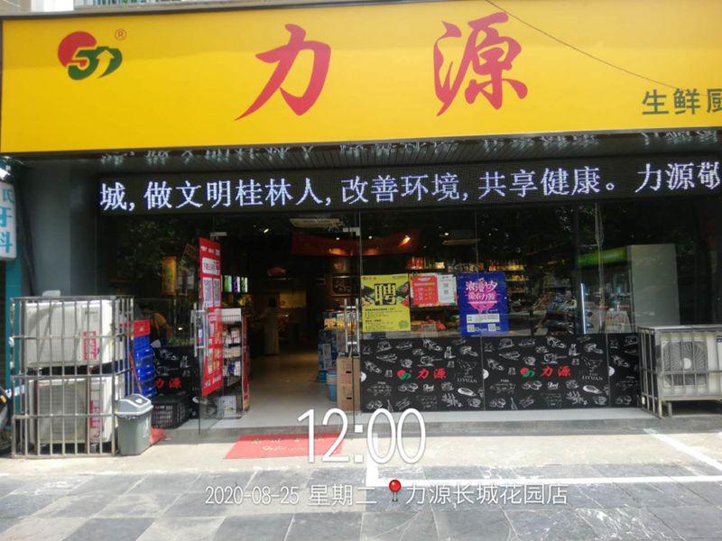 长城花园店