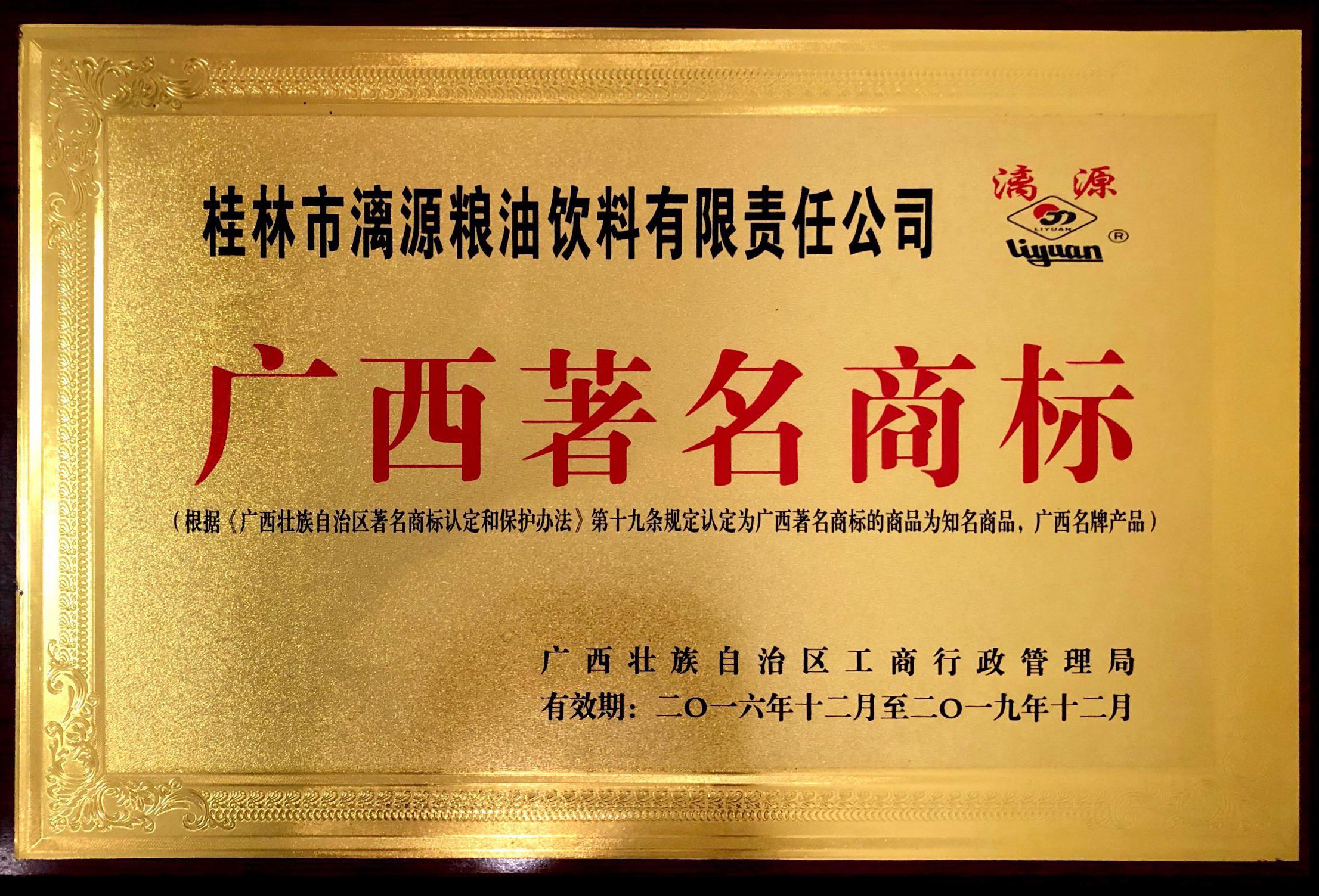 广西著名商标牌匾