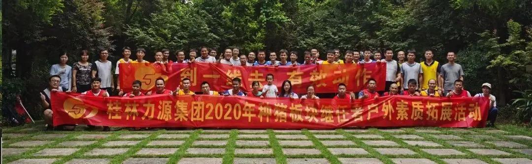 争做新时代青年奋斗者,种猪事业部开展2020年继任者培训