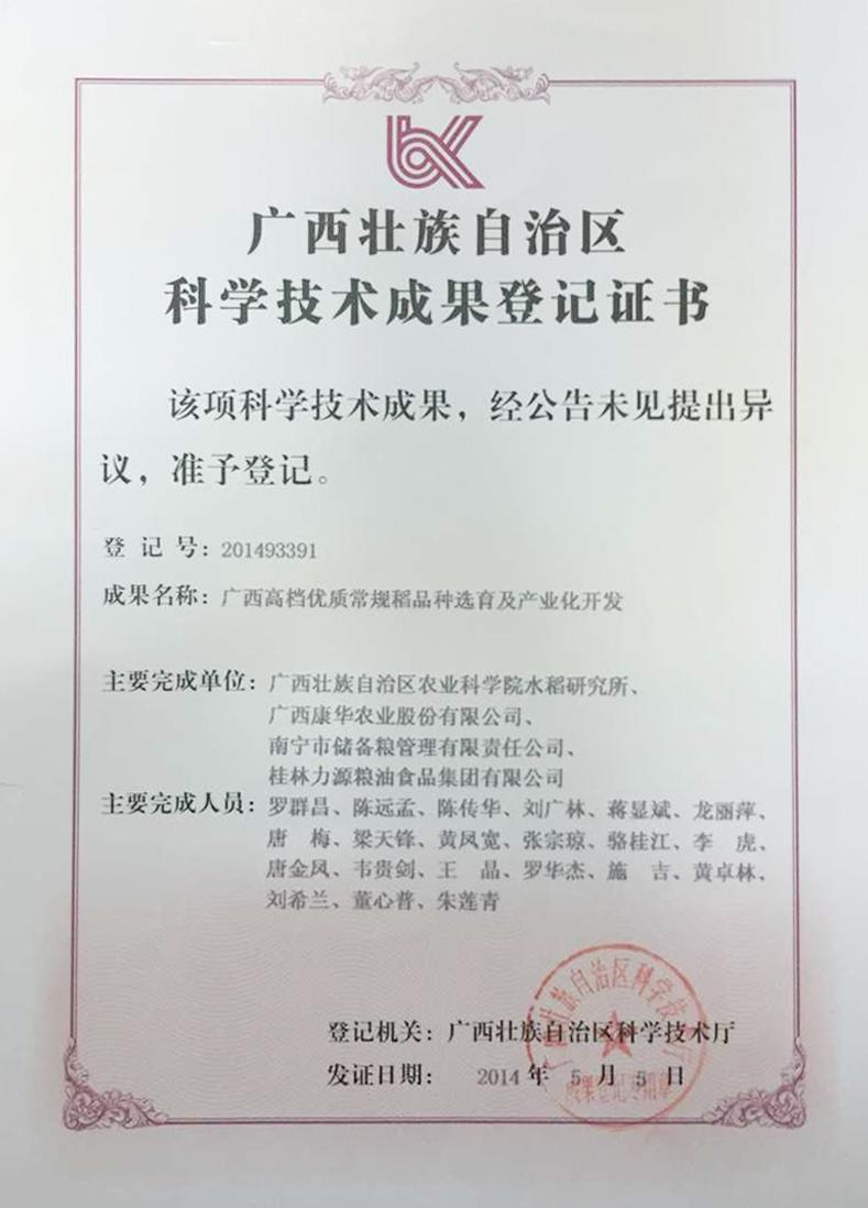 广西壮族自治区科学技术成果登记证书