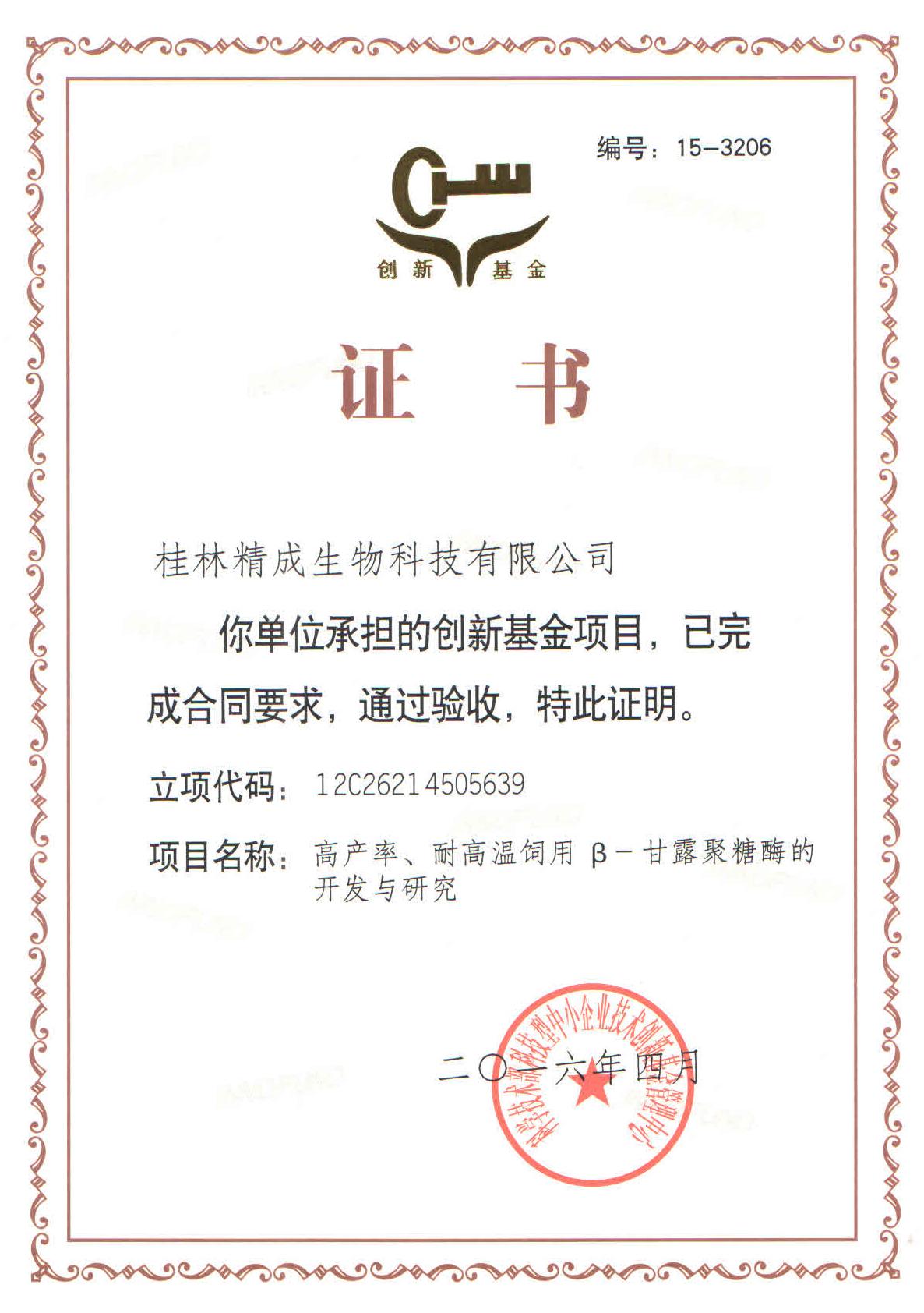 精成生物 立项证书