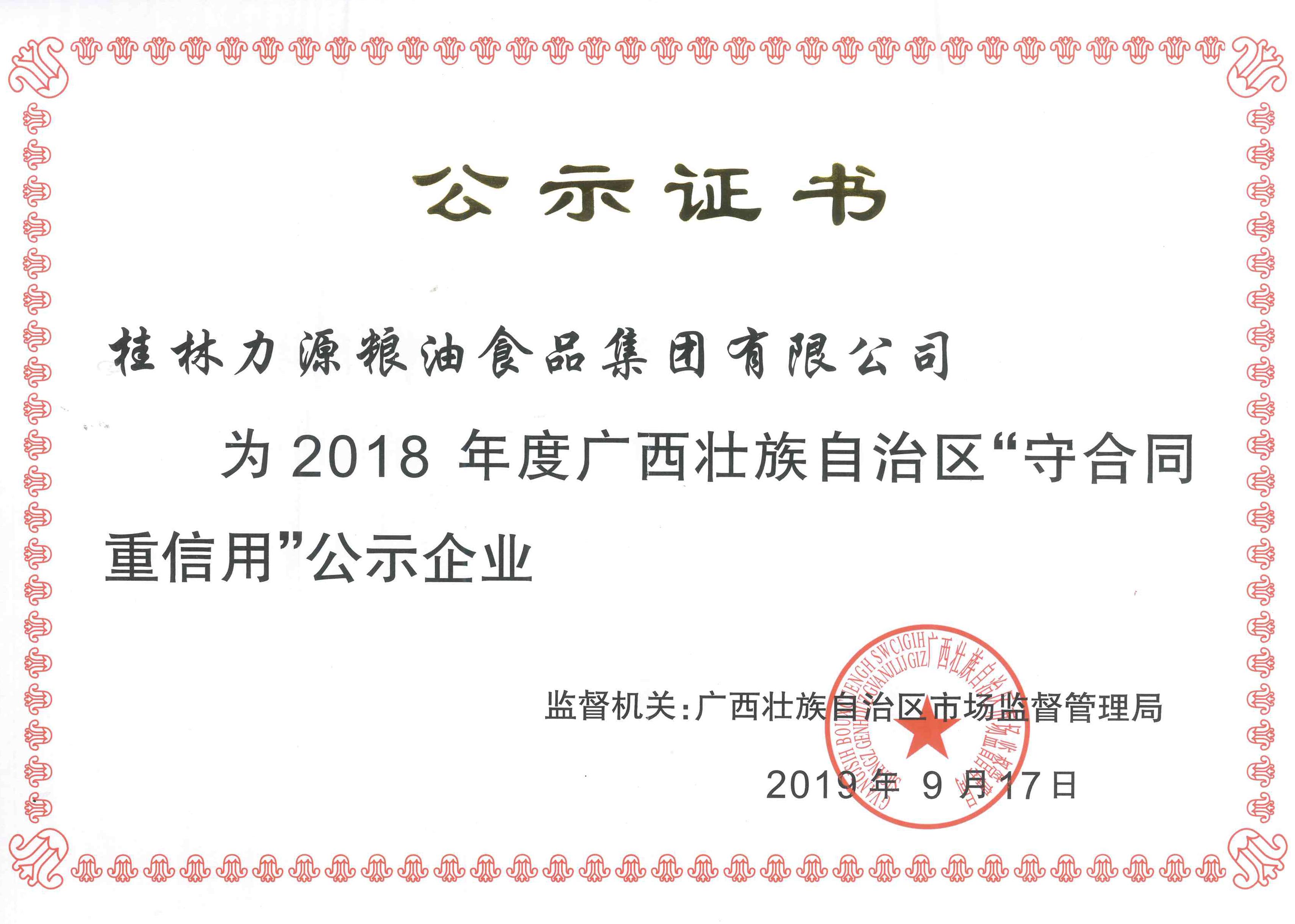 """2019年广西""""守合同重信用""""企业"""