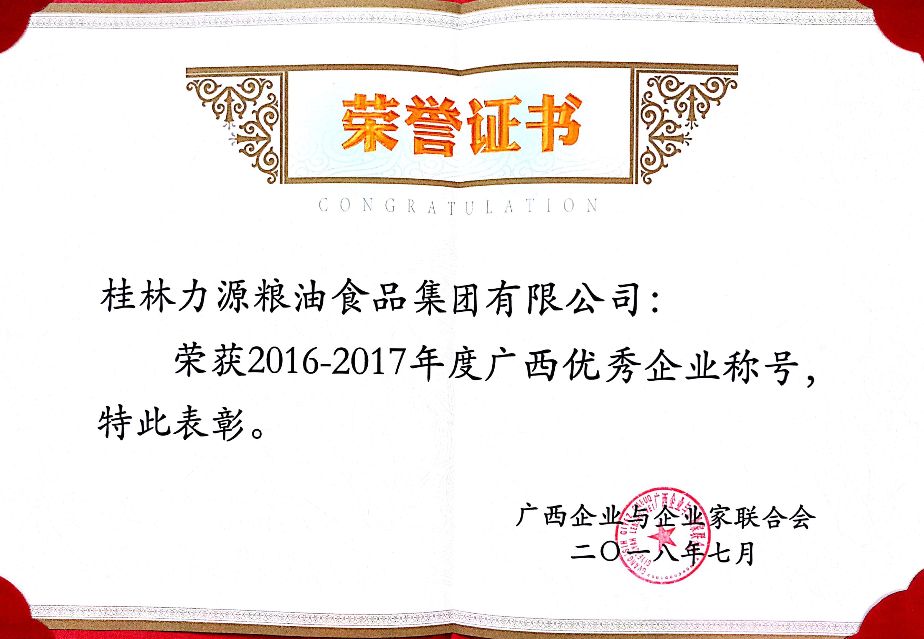 广西优秀企业称号2016-2017