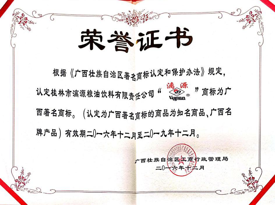 漓源广西著名商标证书