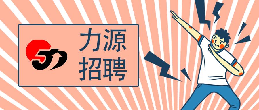 竞博电竞赛事招聘   竞博篮球比分供应链/采购中心专项招聘