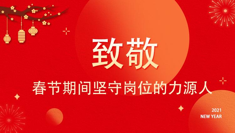 """除夕夜,不缺位 ——竞博电竞赛事(利源)""""养殖人""""的坚守"""
